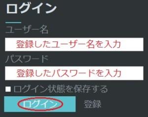 SNSのログイン画面