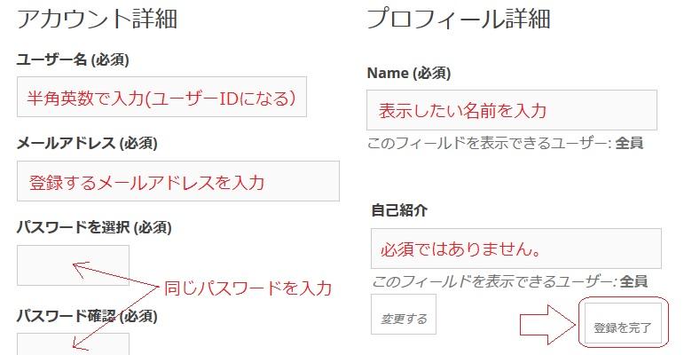 SNSへの登録情報入力画面