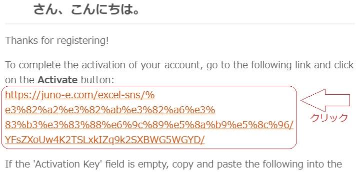 SNSのアカウント有効化メール