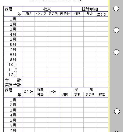 エクセルで作ったキャッシュフロー手帳