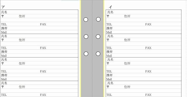 エクセルで作った手帳用アドレス帳