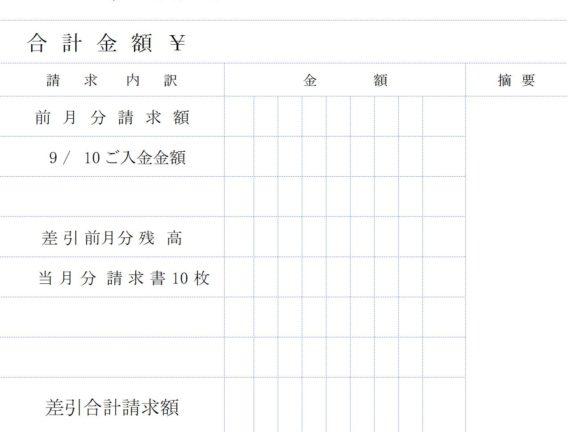 エクセルで合計請求書を発行