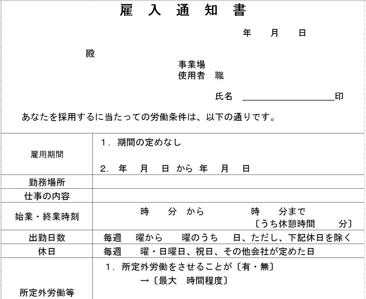 通知 労働 書 条件