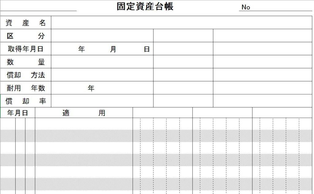 エクセルの固定資産台帳