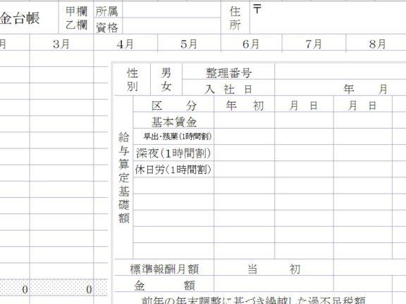 エクセルで作った所得税源泉徴収簿