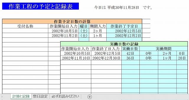 エクセルで作った作業工程記録表