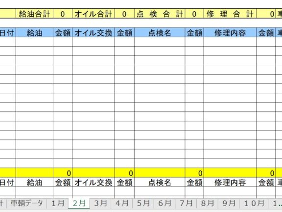 エクセルで作った車輌管理表