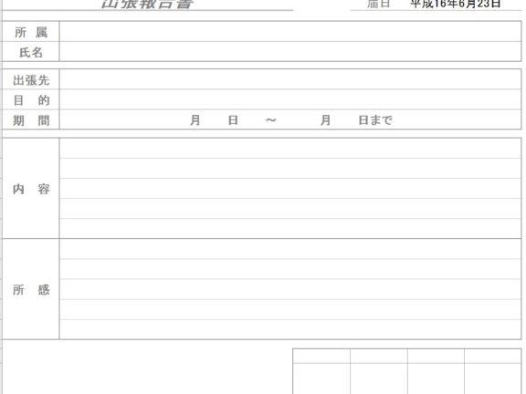 エクセルで作った出張費報告書