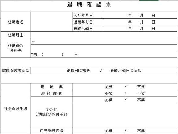 エクセルで作った退職確認票