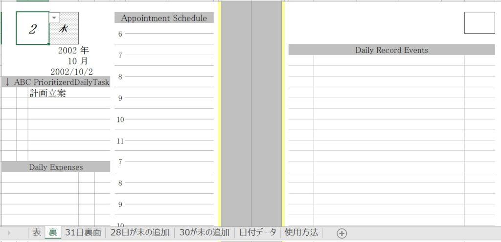 エクセルで作ったシステム手帳
