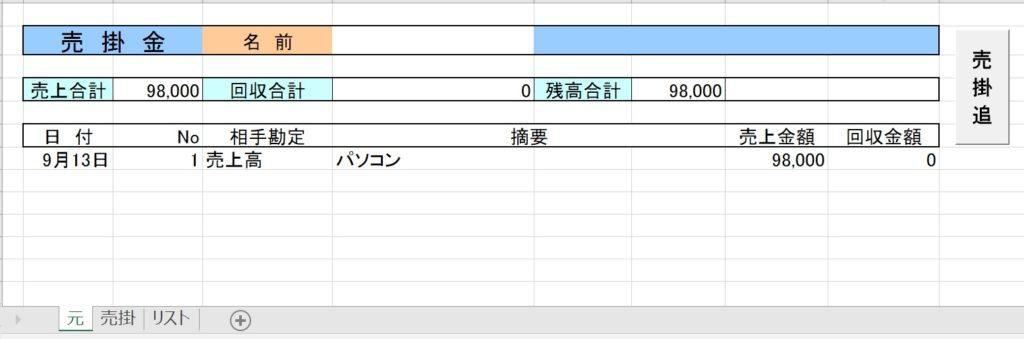 エクセルで自動作成する売掛帳