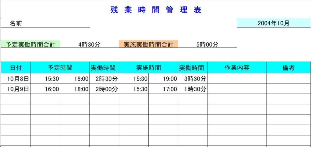 エクセルで作った残業時間管理表