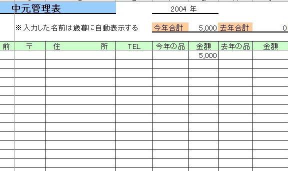 エクセルで作った中元歳暮管理表