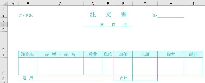 エクセルで作った注文書テンプレート