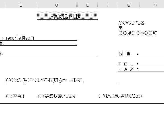 エクセルで作ったFAX送付状