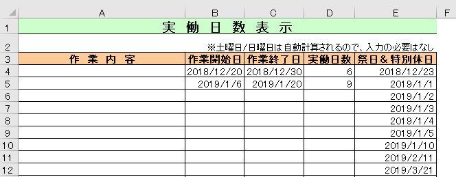 エクセルで作った実働日数表示テンプレート