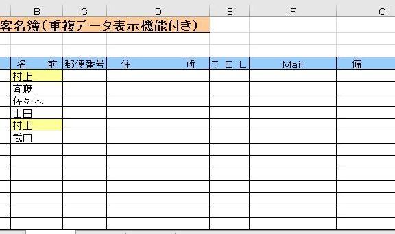 エクセルで作った顧客名簿重複表示