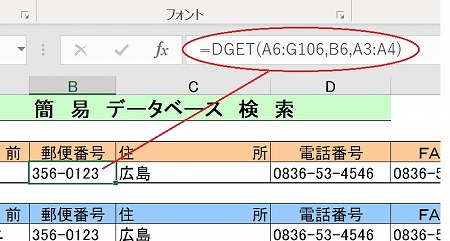 検索関数のDGET利用例