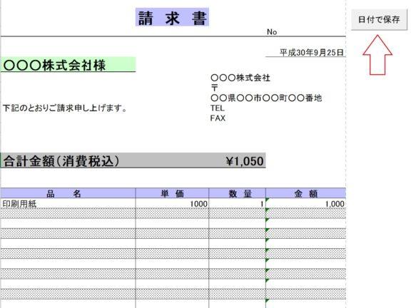 エクセルの請求書を日付で保存