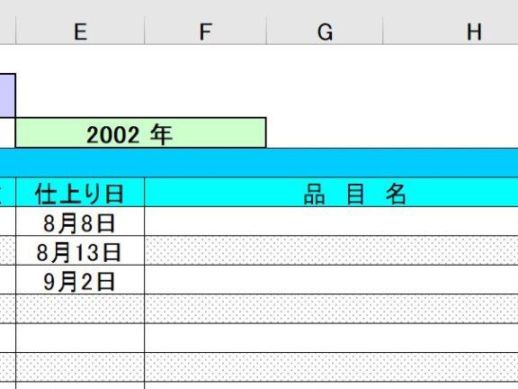 エクセルで作った仕上り予定表