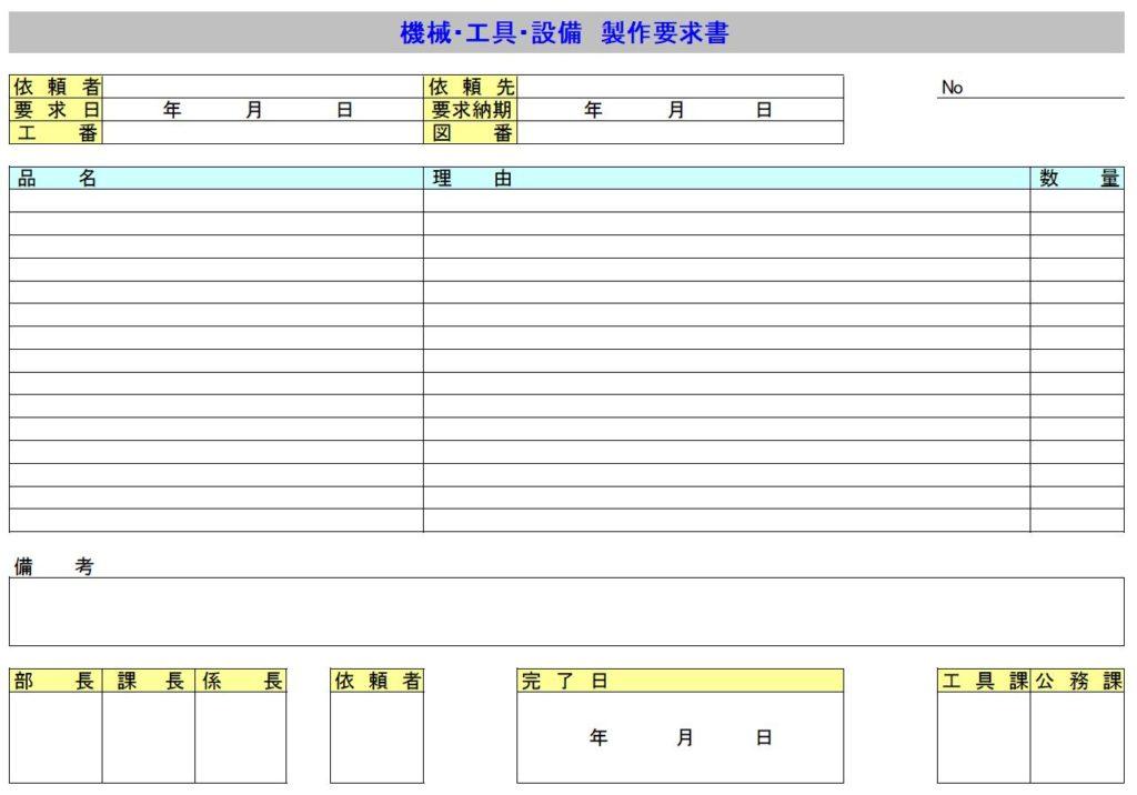 エクセルで作った機械工具設備要求書