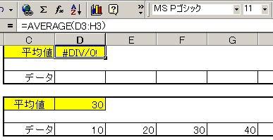 エクセルの#DIV/0!対策