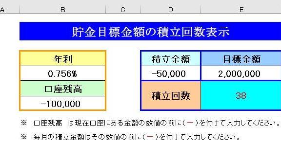 エクセルで作った目標貯蓄回数表示