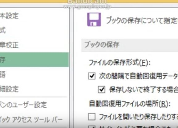 エクセルの自動バックアップ