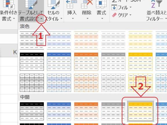 エクセルの表をテーブルとして書式設定