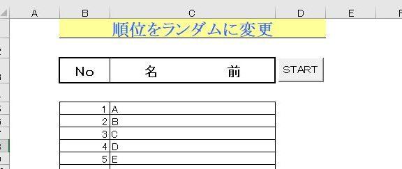 エクセルで作った順位をランダムに表示