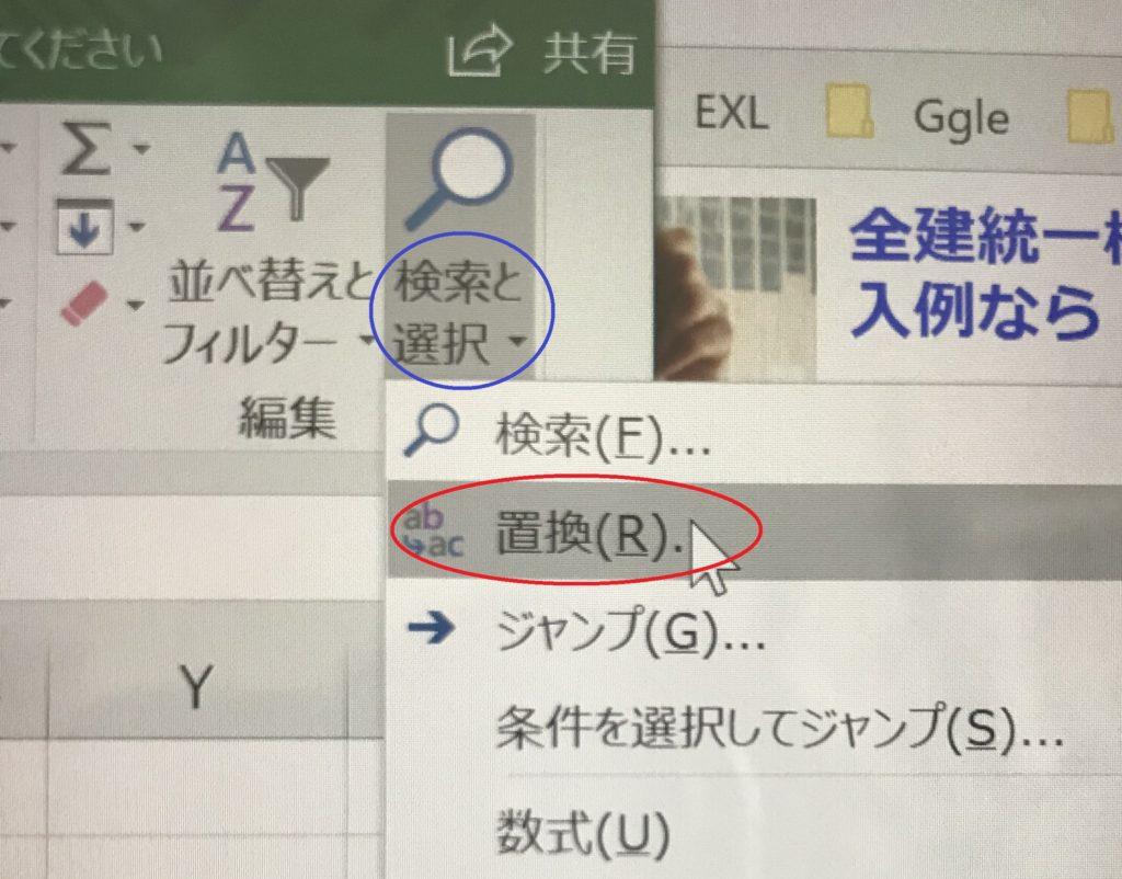 エクセルの検索と選択で対応
