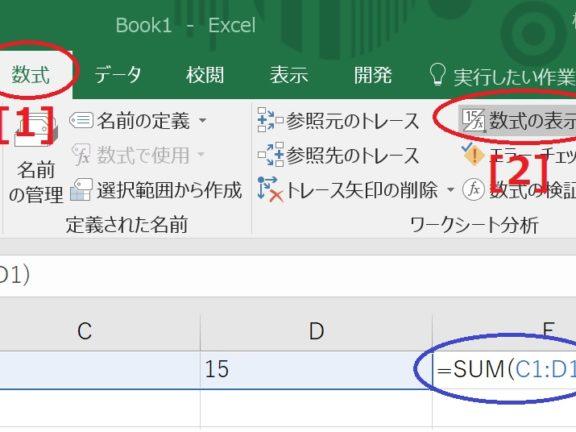 エクセルの数式タブの数式の表示