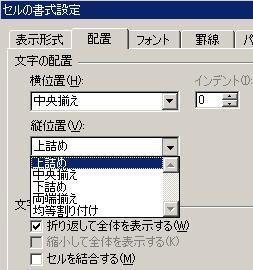 エクセルの書式設定で縦位置の選択
