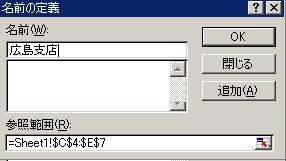 エクセルの参照元の範囲を名前にする