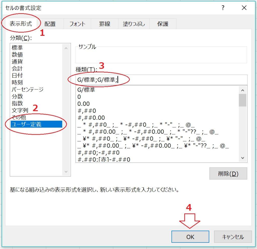 エクセルのユーザー定義で空白設定