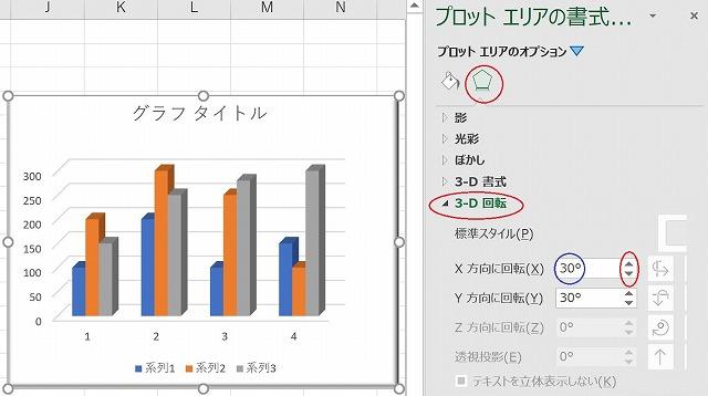 エクセル2013/2016のグラフ回転