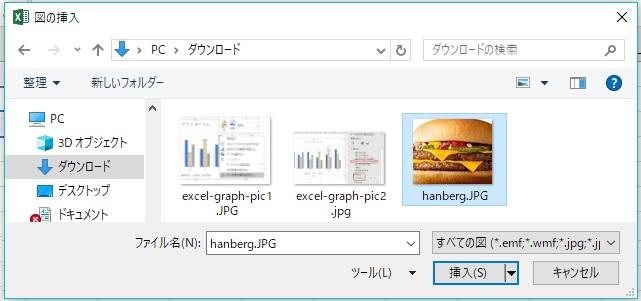 エクセルで画像を選択する