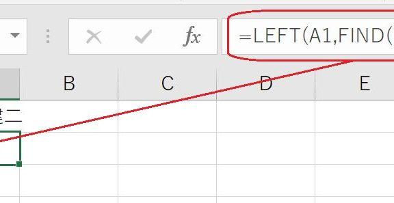 LEFTとFIND関数を使い姓を振り分ける
