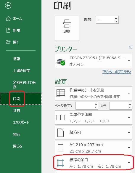 エクセル2016/365の印刷メニュー