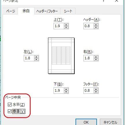 最新版エクセルのページ設定
