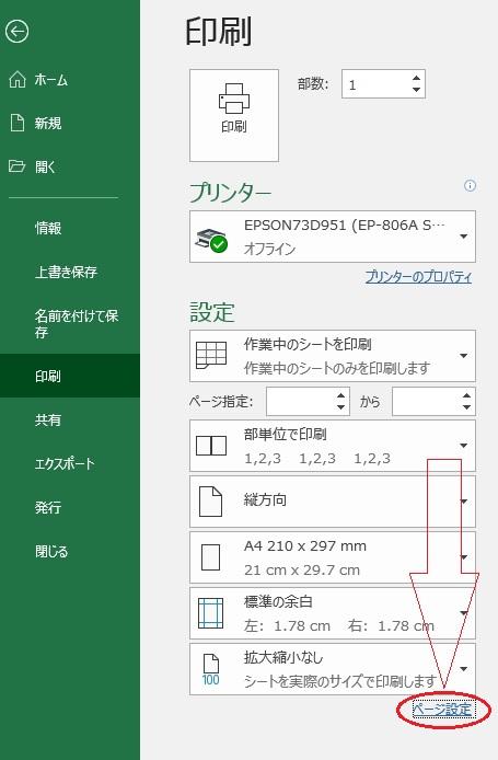 エクセル2016/365の印刷ページ設定