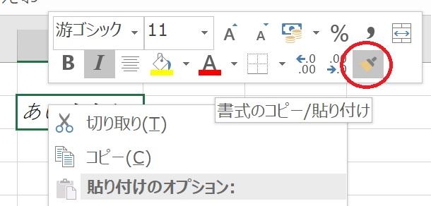 エクセルの書式のコピー/貼付け