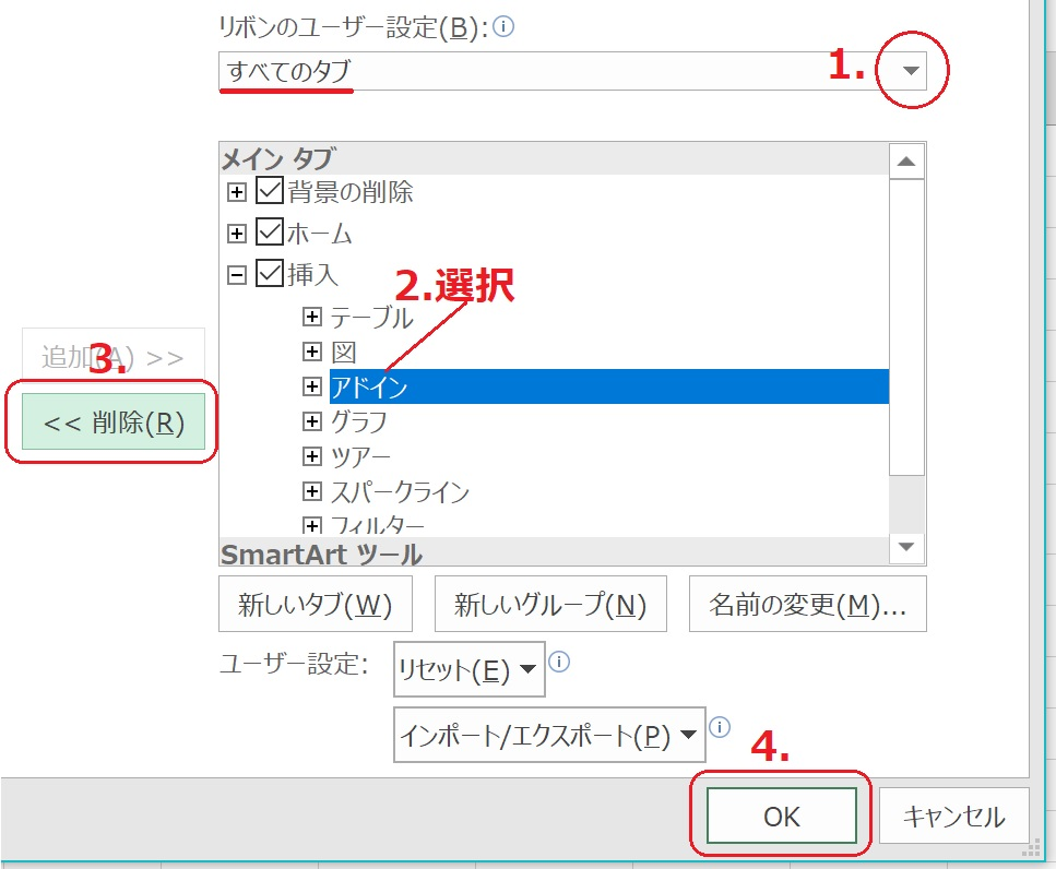 最新エクセルはリボンのユーザー設定で実行