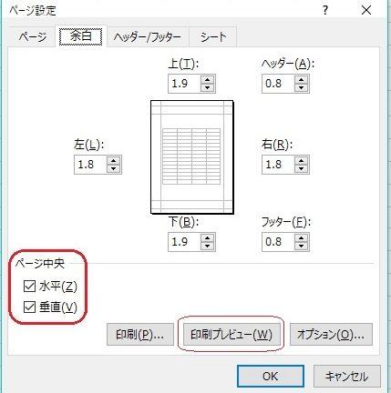エクセル2016/365で中央自動印刷