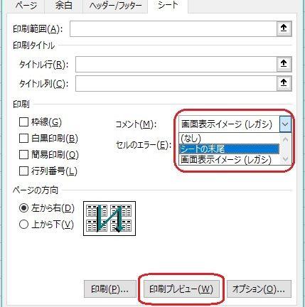 エクセル2016/365のページ設定のコメント設定