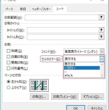 エクセルのエラーを印刷しない設定方法