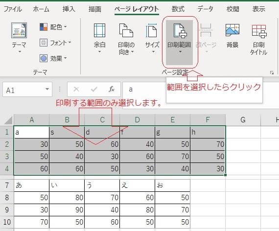 印刷したいエクセルの表だけ範囲指定します。