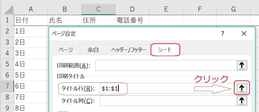 エクセルで印刷する項目を選択する