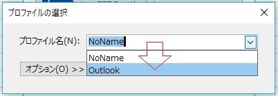 メールソフトOutlookを選択