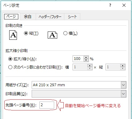 ページタブで印刷開始番号を変更